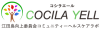 Cocila Yell(コシラエール)江田島向上委員会繋がりプロジェクト
